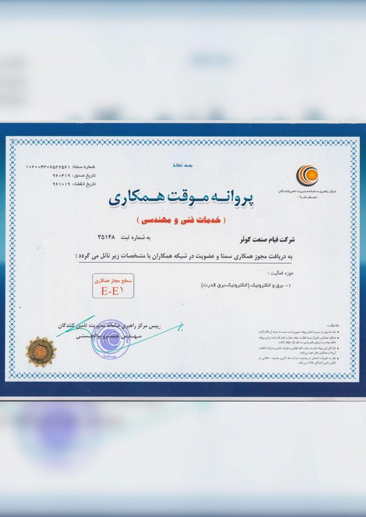 certifi 725x1024 گواهینامه های شرکت | یو پی اس | باتری