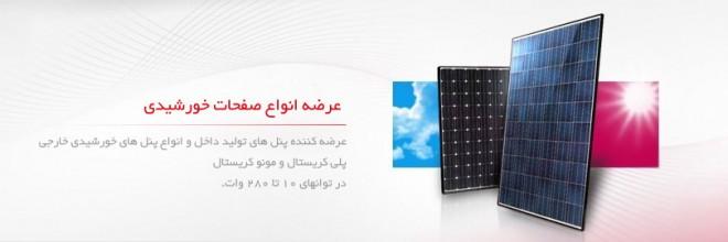 روشهای استفاده از انرژی خورشیدی